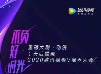 [赵丽颖][新闻]191029 坐等惊喜物料!腾讯视频V视界大会抢先剧透《有翡》榜上有名