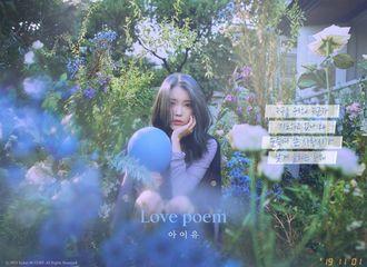 [IU][新闻]191030 回归倒计时D-3,IU迷你五辑先行曲《Love poem》歌词预告照公开