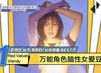 [Red Velvet][新闻]191030 RedVelvet Wendy,TMI NEWS选出脑性女爱豆一位!