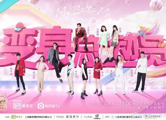 [GOT7][新闻]191031 王嘉尔出演综艺《变身总动员》,11月5日起每周二播出!