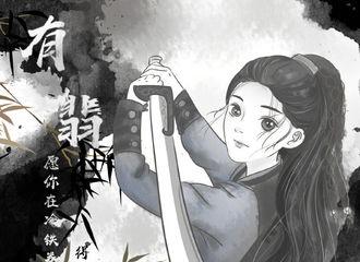 [赵丽颖][分享]191101 侠女周翡图绘分享 利剑于手笑观四方,冷铁卷刃窥得天光