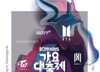 [新闻]191101 2019 KBS歌谣大祝祭首轮出演名单公开,SEVENTEEN确定出席!