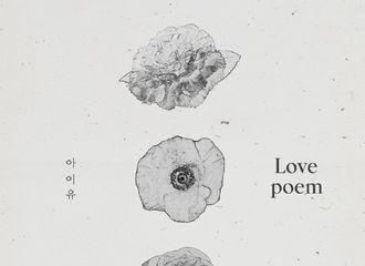 [IU][新闻]191101 IU迷你5辑先行曲《Love poem》音源公开!