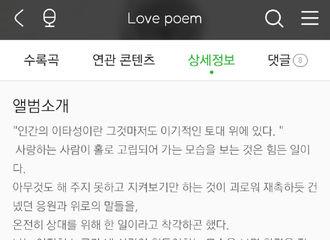 """[IU][分享]191101 《Love poem》想传达的,""""听着这首诗 然后呼吸吧"""""""