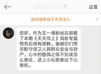 [新闻]191101 饭随爱豆正能量满满 猫头们购买王一博代言产品送给湖南消防