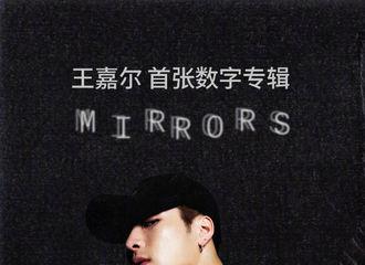 [GOT7][分享]191101 王嘉尔《MIRRORS》创下最高销售记录!摘得网易云音乐四榜冠军