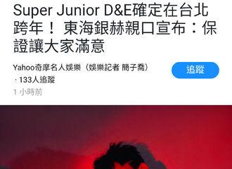 [Super Junior][新闻]191101 D&E确定在台北跨年! 东海银赫亲口宣布:保证让大家满意
