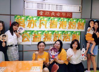 [吴亦凡][新闻]191102 粉丝探访盲人养老院 和吴亦凡一起做公益