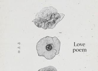 [IU][新闻]191102 IU迷你5辑先行曲《Love poem》横扫各大音源榜单1位…强大的音源力量认证