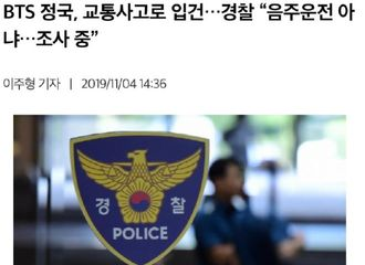[防弹少年团][新闻]191104 警方相关人员:田柾国因交通事故接受调查,并不是酒驾