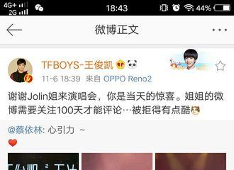 [TFBOYS][新闻]191106 王俊凯转发微博感谢Jolin姐姐,称其为演唱会当天的惊喜