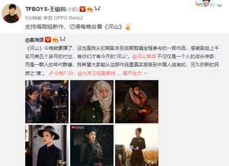 [TFBOYS][新闻]191107 宣传小能手王俊凯微博上线 帮海璐姐宣传新剧
