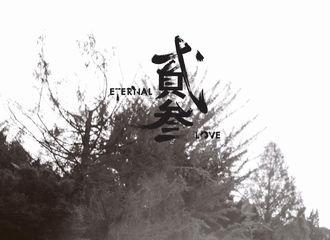[吴亦凡][新闻]191107 吴亦凡新歌《貳叁》微电影花絮曝光  钢琴小王子凡温柔又可爱!