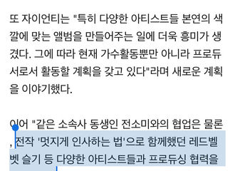 """[Red Velvet][分享]191107 Zion.T""""想和一起合作RedVelvet涩琪等多样的艺术家们和制作人一起合作"""""""