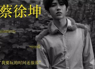 [分享]210121 蔡徐坤《时尚先生fine》采访回顾:我真的去讨好你,你就能喜欢我吗?