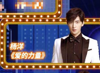 [杨洋][新闻]191110 湖南卫视苏宁易购嗨爆夜节目单出炉 杨洋将演唱《爱的力量》