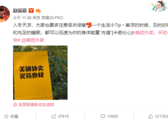 [新闻]191110 广告博主赵丽颖上线更博为app宣传 入冬天凉记得添衣保暖