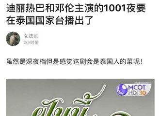 [新闻]191110 邓伦《一千零一夜》将在泰国开播 大型圈粉预定!