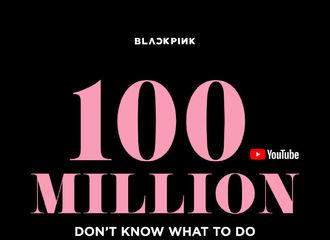 [BLACKPINK][新闻]191112  BLACKPINK - ' DON'T KNOW WHAT TO DO'练习室MV播放量突破一亿 !