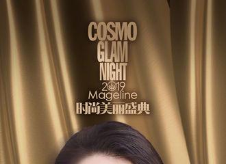 [迪丽热巴][新闻]191113 迪丽热巴确认出席2019COSMO时尚美丽盛典 12月3日绽放上海!