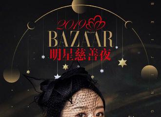 [新闻]191113 公益丽量,如颖随行 赵丽颖确认出席芭莎慈善晚会
