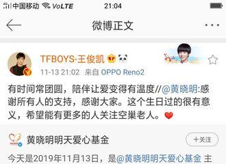 [新闻]191113 王俊凯转发宣传公益活动  陪伴让爱更有温度
