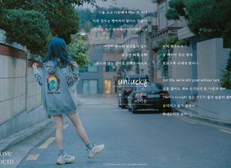 [IU][新闻]191113 IU迷你五辑 《unlucky》歌词预告公开!