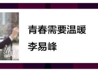 [新闻]191114 公告牌社交音乐榜周榜公开 李易峰《青春需要温暖》进入top10