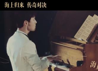 [新闻]191114 当《明侦5》遇上《海上钢琴师》 明天12点共赏震撼对决
