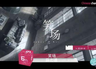 [薛之谦][新闻]191114 11月第二周全球汇 薛之谦相关音乐榜