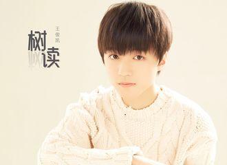 [分享]191114 王俊凯毛衣回忆杀来袭 有好好长大的白衣少年