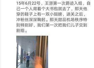 [新闻]191114 王源暖心宠粉瞬间 少年值得世上所有美好