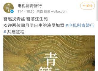 [新闻]191114 号外号外!吴亦凡首部古装剧《青簪行》正式官宣  期待李舒白的精彩表现