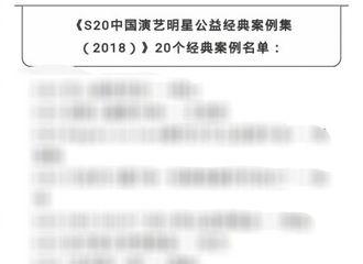 """[新闻]191116 杨洋""""乡村幼儿园""""入围《S20中国演艺明星公益20个经典案例集(2018)》"""