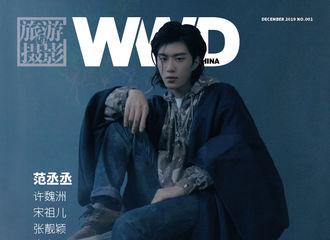 [新闻]191118 范丞丞登《WWD》中文首刊封面 当翩翩公子遇上复古宫廷风