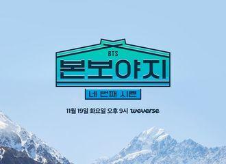 [防弹少年团][新闻]191126 由于韩娱圈噩耗,《BON VOYAGE 4》EP02延期至28日播出