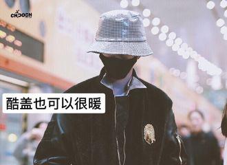 [分享]191119 蔡徐坤秋冬穿搭tips分享 时尚的第一准则是保暖