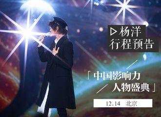[杨洋][新闻]191120 杨洋新行程确定 将出席中国影响力人物盛典