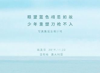 """[新闻]191120 神仙公子又有全新写真集即将上线!海报线索""""暴露""""真实身份"""