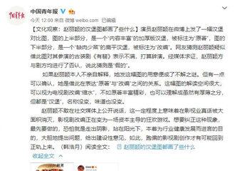 [赵丽颖][分享]191121 中国青年报发布赵丽颖《有翡》事件相关报道 我们期待剧方正面回应