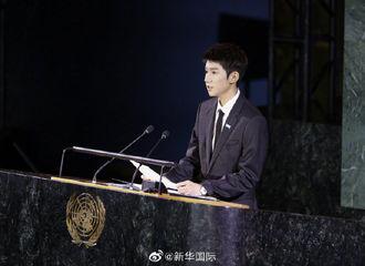 [新闻]191122 媒体报道王源联合国发言 同王源一起关注儿童教育