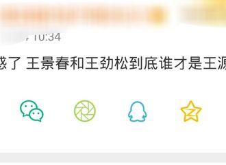 [TFBOYS][分享]191125 网友关于王源迷惑系列,他的亲生父母到底是?