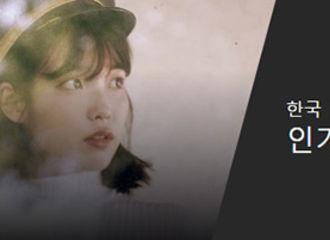 [IU][新闻]191126 IU荣登11月第三周YouTube每周人气艺人排行榜榜首