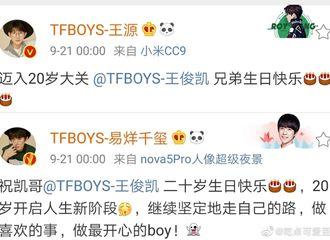 [TFBOYS][新闻]191128 王俊凯王源为易烊千玺庆生,听说十三四岁交的朋友是一辈子的朋友