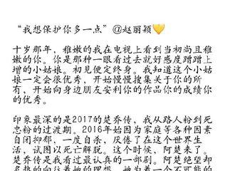 """[赵丽颖][分享]191129 颖火虫写信投稿媒体号 """"我想保护你多一点"""""""
