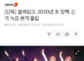 [BLACKPINK][新闻]191129 BLACKPINK将于2020年年初回归,新曲录音正式开始!!