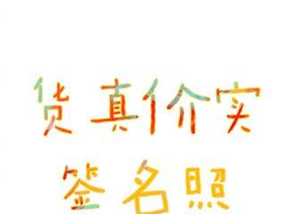 [赵丽颖][分享]191129 赵丽颖后援会为超话破千亿作准备 亲笔签名照等你来拿