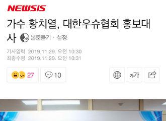 [黄致列][新闻]191129 黄致列被委任为大韩武术协会宣传大使