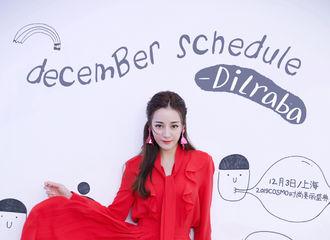 [迪丽热巴][新闻]191201 迪丽热巴12月行程图公开 2019最后一月也收获俏皮可爱的甜热热