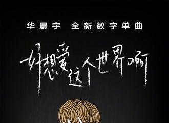 [华晨宇][新闻]191204 华晨宇全新数字单曲《好想爱这个世界啊》上线2分钟销量突破100w张!